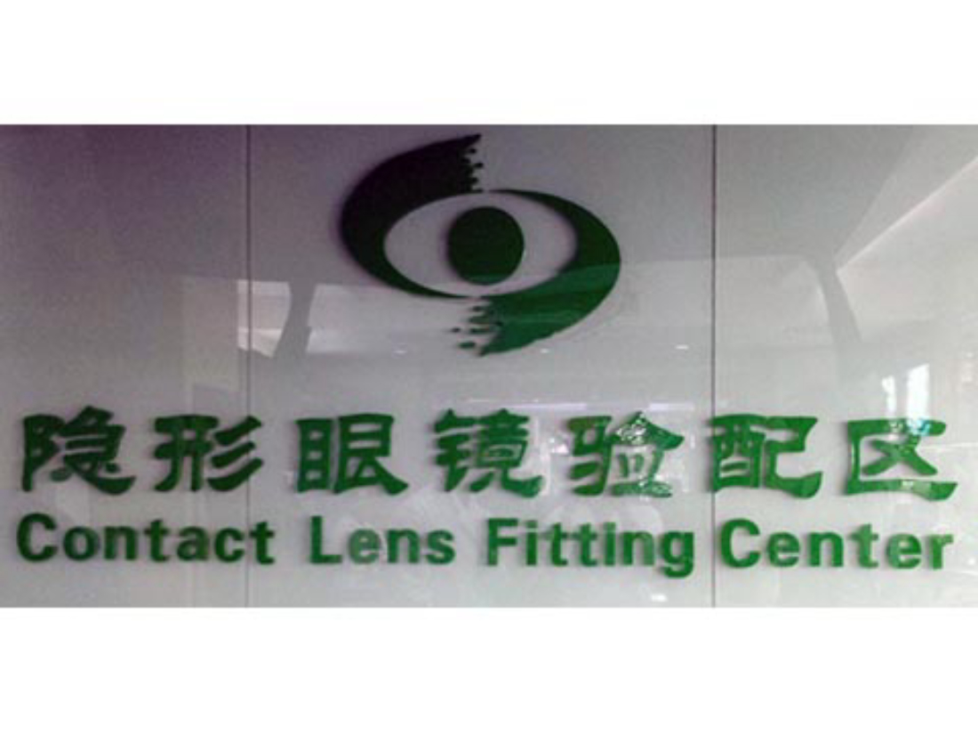 contact-lens-chine-isvision